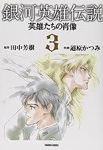銀河英雄伝説 英雄たちの肖像 3 (トクマコミックス)