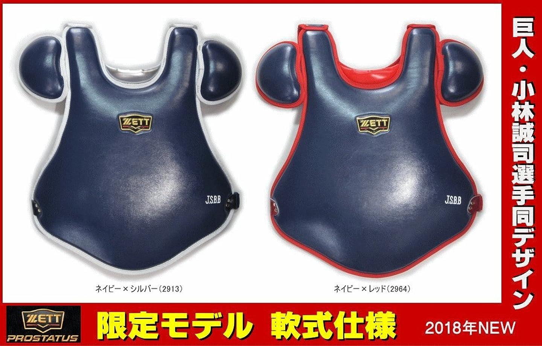 州ピボット不良品ゼット ZETT プロステイタス 一般軟式用 捕手用プロテクター BLP3288C 小林誠司選手仕様モデル キャッチャー 限定モデル 日本製