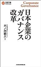 表紙: 日本企業のガバナンス改革 (日経文庫) | 木ノ内敏久