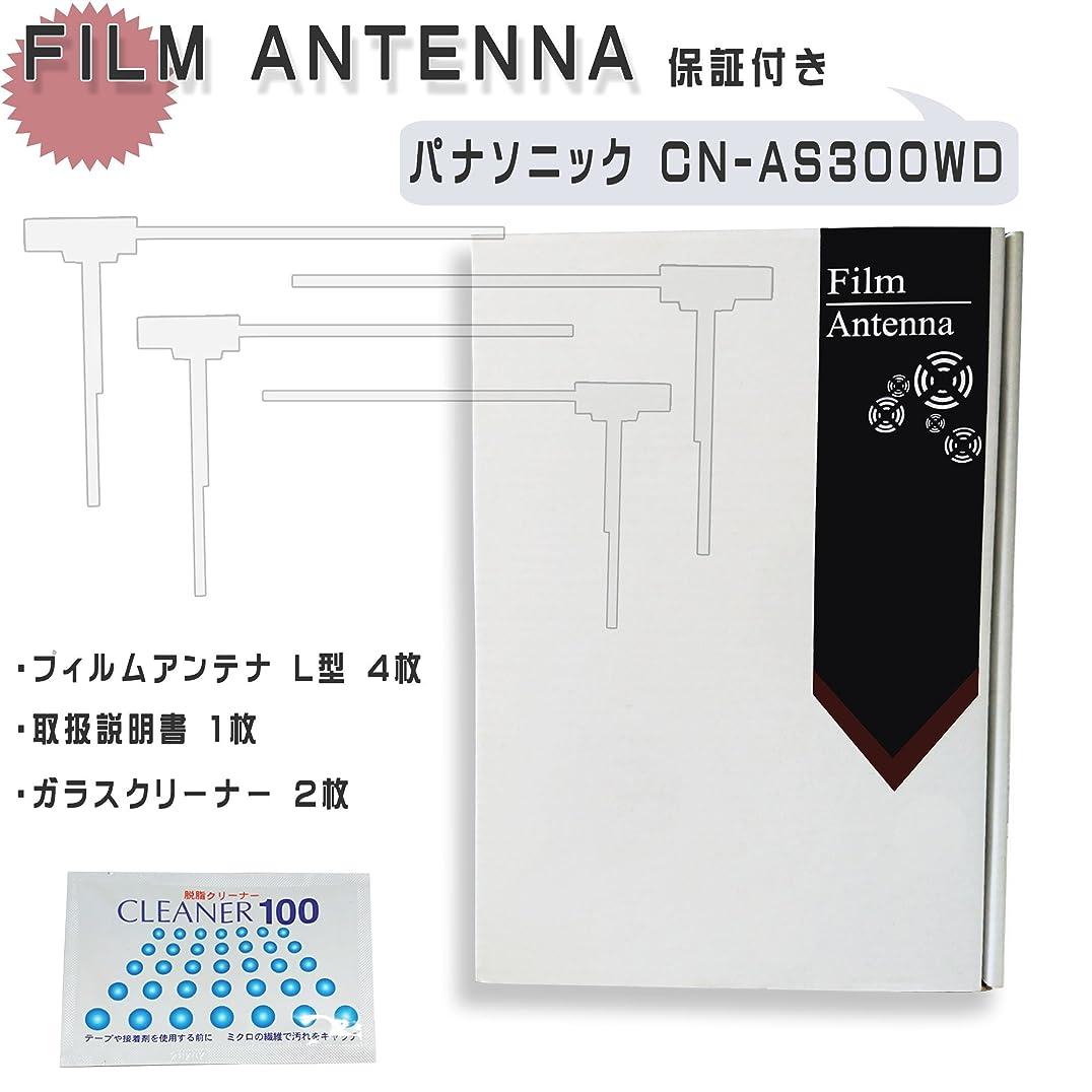 マイルストーン限界まさに《Jn585-46》フィルムアンテナL型 4枚Set 左右2枚づつ「CN-AS300WD」用パナソニック Panasonicクリーナー2枚セット補修?ガラス交換等に