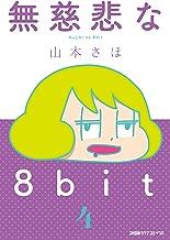 表紙: 無慈悲な8bit(4) (ファミ通クリアコミックス) | 山本さほ