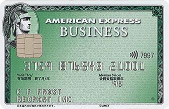 アメリカン・エキスプレス®・ビジネス・カード