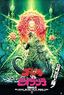 "Godzilla vs. Biollante Movie Poster 24""x36"" (33.02 x 48.26 cm) This is a Certified Poster Office Print with Holographic Sequential Numbering for Authenticity."