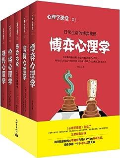 心理学全集(套装全5册) (心理学课堂)