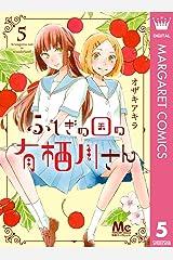 ふしぎの国の有栖川さん 5 (マーガレットコミックスDIGITAL) Kindle版