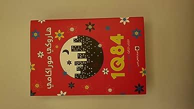 1Q84 الكتاب الثالث أكتوبر - ديسمبر