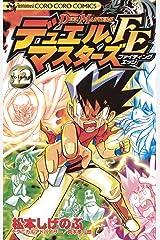 デュエル・マスターズ FE(ファイティングエッジ)(12) (てんとう虫コミックス) Kindle版