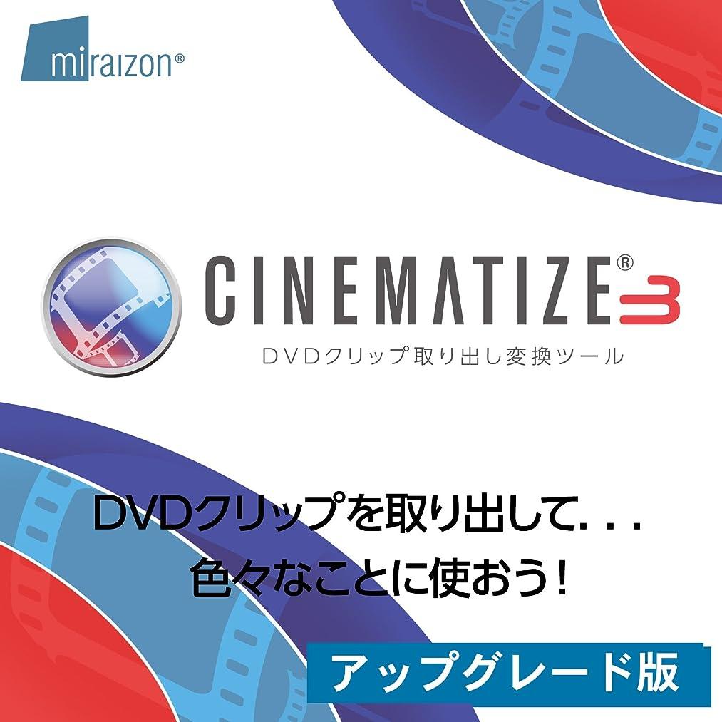 才能のあるズボンお世話になったCinematize 3 日本語版 Mac アップグレード [ダウンロード]