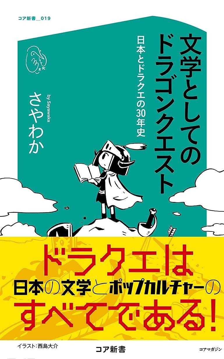 入射運命的な海洋の文学としてのドラゴンクエスト 日本とドラクエの30年史 (コア新書)
