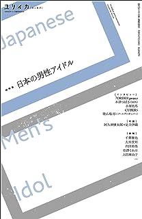 ユリイカ2019年11月臨時増刊号 総特集=日本の男性アイドル