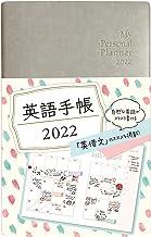 英語手帳 2022年版 白色