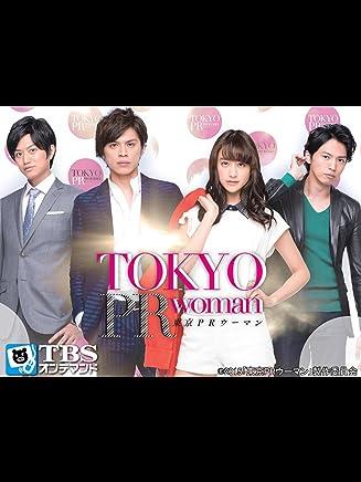 映画「東京PRウーマン」【TBSオンデマンド】
