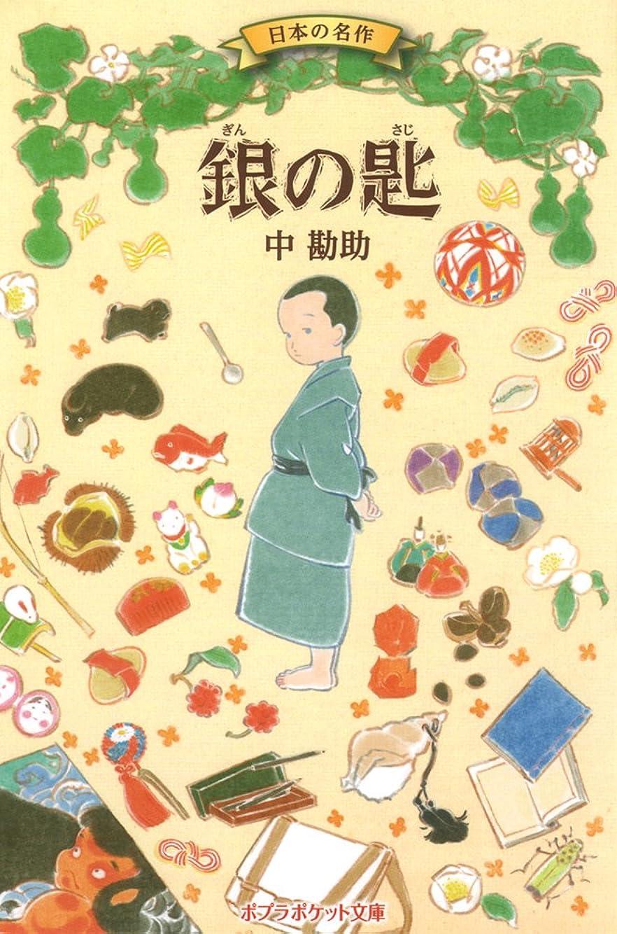 カジュアル病なカート(380-1)銀の匙 (ポプラポケット文庫)