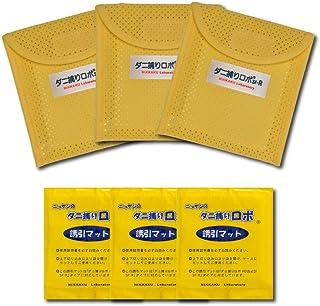 日革研究所 ダニ捕りロボ ソフトケース 3個セット (レギュラーサイズ)