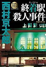 表紙: 終着駅(ターミナル)殺人事件~ミリオンセラー・シリーズ~ (光文社文庫) | 西村 京太郎