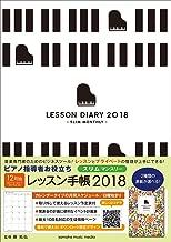 ピアノ指導者お役立ち レッスン手帳2018スリム【マンスリー】