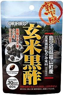 オリヒロ 玄米黒酢カプセル 60粒