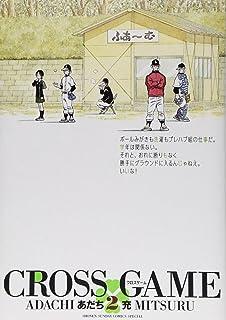 クロスゲーム 2 (少年サンデーコミックススペシャル)