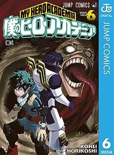 僕のヒーローアカデミア 6 (ジャンプコミックスDIGITAL)