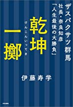 表紙: 乾坤一擲 ザスパクサツ群馬社長・奈良知彦「人生最後の大勝負」 | 伊藤寿学