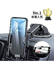 車載ホルダー Andobil 車載スマホスタンド 自動開 高級炭素繊維製 吸盤&エアコン口両用 全機種対応