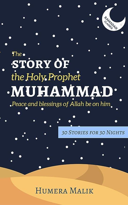 ハドル誤って臨検The Story of the Holy Prophet Muhammad: Ramadan Classics: 30 Stories for 30 Nights (English Edition)