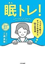 表紙: 眠トレ!―――ぐっすり眠ってすっきり目覚める66の新習慣 (三笠書房 電子書籍) | 三橋 美穂