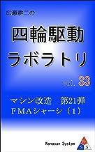 広瀬耕二の四輪駆動ラボラトリ vol.33: マシン改造 第21弾 FMAシャーシ(1)