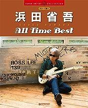 ギターで歌う 浜田省吾/オールタイム・ベスト (SUPER ARTIST COLLECTION)