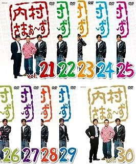 内村さまぁ〜ず 21、22、23、24、25、26、27、28、29、30 [レンタル落ち] 全10巻セット [マーケットプレイスDVDセット商品]