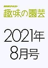 NHK趣味の園芸 2021年8月号 [雑誌] NHK 趣味の園芸 (NHKテキスト)