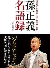 表紙: 孫正義名語録 事を成すためのリーダーの心得100 単行本 | 三木 雄信