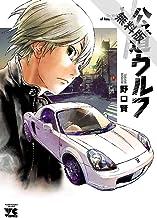 公道ウルフ 1【期間限定 無料お試し版】 (ヤングチャンピオン・コミックス)