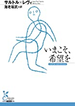 表紙: いまこそ、希望を (光文社古典新訳文庫) | サルトル