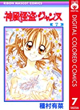 表紙: 神風怪盗ジャンヌ カラー版 7 (りぼんマスコットコミックスDIGITAL) | 種村有菜