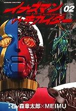 イナズマンVSキカイダー(2) (カドカワデジタルコミックス)