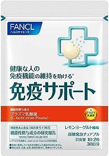 ファンケル (FANCL) 免疫サポート 30日分(60粒)(機能性表示食品) サプリメント