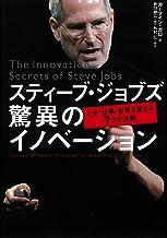 表紙: スティーブ・ジョブズ 驚異のイノベーション   カーマイン ガロ