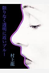 限りなく透明に近いブルー (村上龍電子本製作所) Kindle版