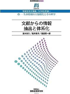高等研報告書0318  情報生物学講義 6-生命情報の大規模化とその科学 文献からの情報抽出と体系化