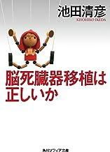 表紙: 脳死臓器移植は正しいか (角川ソフィア文庫)   池田 清彦