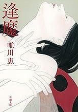 表紙: 逢魔(新潮文庫) | 唯川恵
