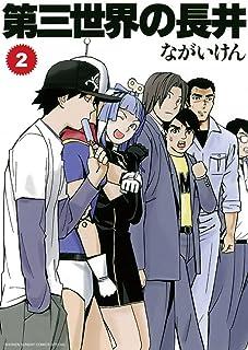 第三世界の長井(2) (ゲッサン少年サンデーコミックス)