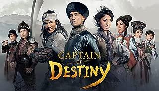 Captain of Destiny - 張保仔 - Season 1