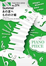 Summer / One Summer's Day / Princess Mononoke by Joe Hisaishi PP374 (PIANO PIECE)