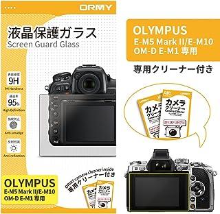 【0.3mm強化ガラス】 ORMY 液晶保護ガラス 液晶保護フィルム OLYMPUS OM-D E-M1 / E-M5 Mark II/E-M10用 【超薄/高鮮明/硬度9H/ラウンドエッジ加工】
