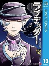 表紙: ラブデスター 12 (ジャンプコミックスDIGITAL)   榊健滋