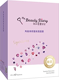 MY BEAUTY DIARY-Squalene Restorative Hydrating Facial Mask, Nourishing Collagen, Algae, Natural Flower and Fruit Extract Cream Serum Essence Deep Repairing Face Sheet Mask, for Mature and Aging Skin (8 Combo Pack)