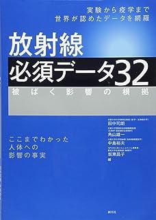 放射線 必須データ32:被ばく影響の根拠