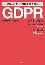表紙: GDPRガイドブック | 足立 照嘉